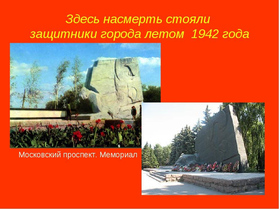 Здесь насмерть стояли защитники города летом 1942 года Московский проспект. М...