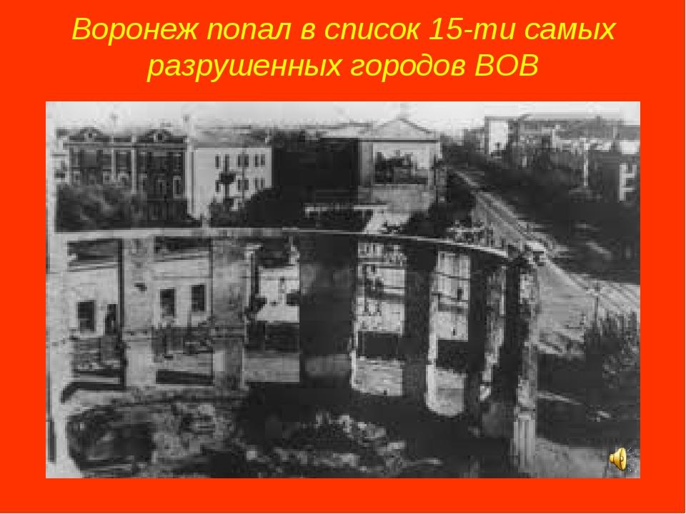 Воронеж попал в список 15-ти самых разрушенных городов ВОВ