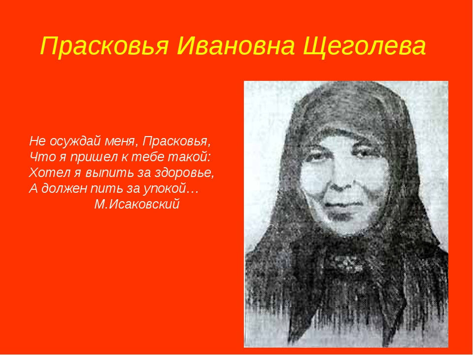 Прасковья Ивановна Щеголева Не осуждай меня, Прасковья, Что я пришел к тебе т...