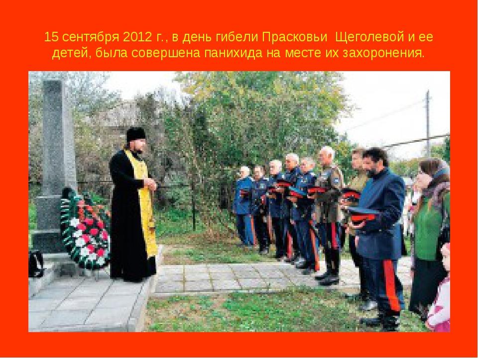15 сентября 2012 г., в день гибели Прасковьи Щеголевой и ее детей, была сове...