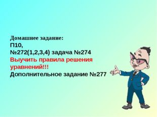 Домашнее задание: П10, №272(1,2,3,4) задача №274 Выучить правила решения урав