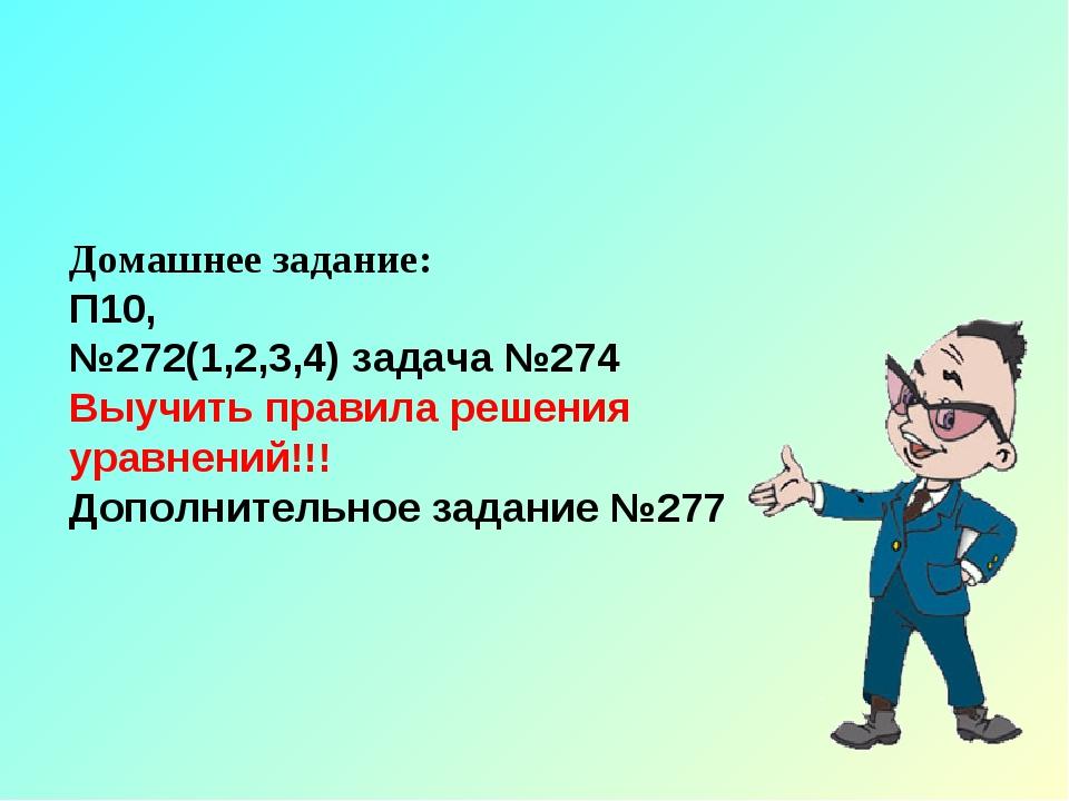 Домашнее задание: П10, №272(1,2,3,4) задача №274 Выучить правила решения урав...