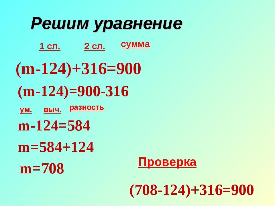 Решим уравнение 1 сл. 2 сл. сумма ум. выч. разность (m-124)+316=900 (m-124)=9...