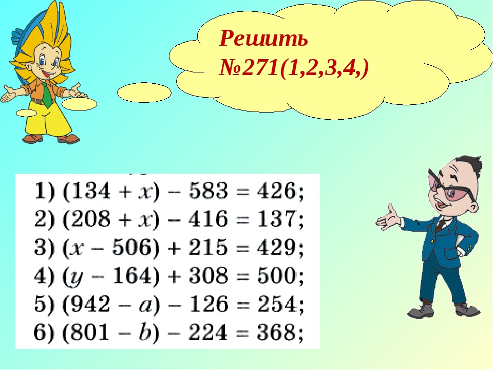 Решить №271(1,2,3,4,)