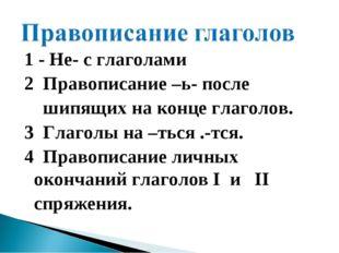 1 - Не- с глаголами 2 Правописание –ь- после шипящих на конце глаголов. 3 Гла