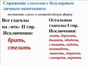 Все глаголы на –ить- II спр. Исключения: брить, стелить Остальные глаголы-I с