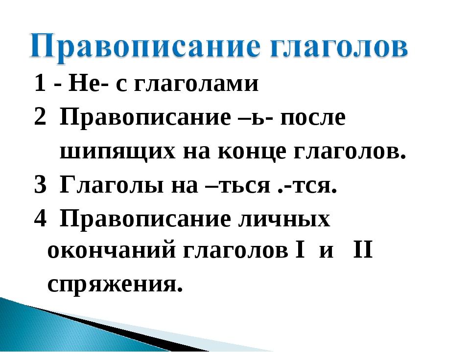 1 - Не- с глаголами 2 Правописание –ь- после шипящих на конце глаголов. 3 Гла...