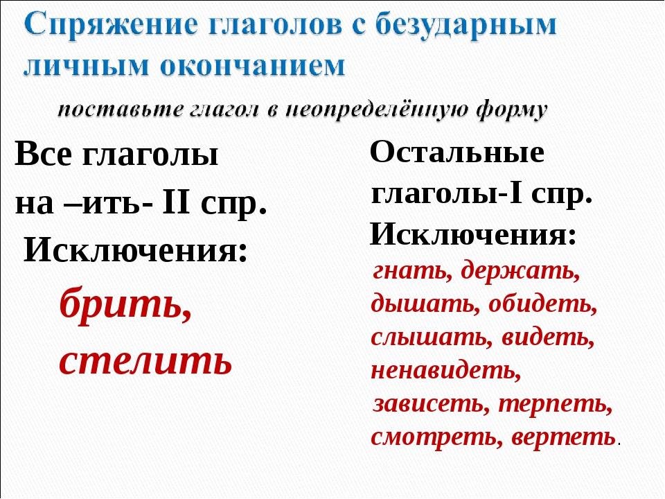Все глаголы на –ить- II спр. Исключения: брить, стелить Остальные глаголы-I с...