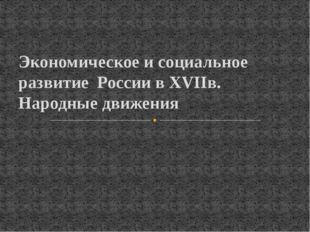 Экономическое и социальное развитие России в XVIIв. Народные движения