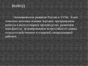Экономическое развитие России в XVIIв. Было отмечено многими новыми чертами:
