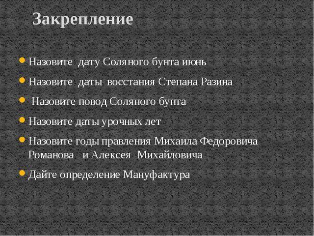 Назовите дату Соляного бунта июнь Назовите даты восстания Степана Разина Назо...
