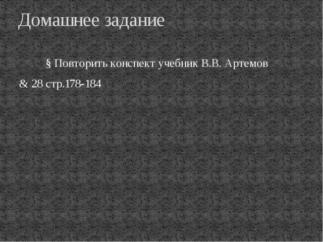 § Повторить конспект учебник В.В. Артемов & 28 стр.178-184 Домашнее задание