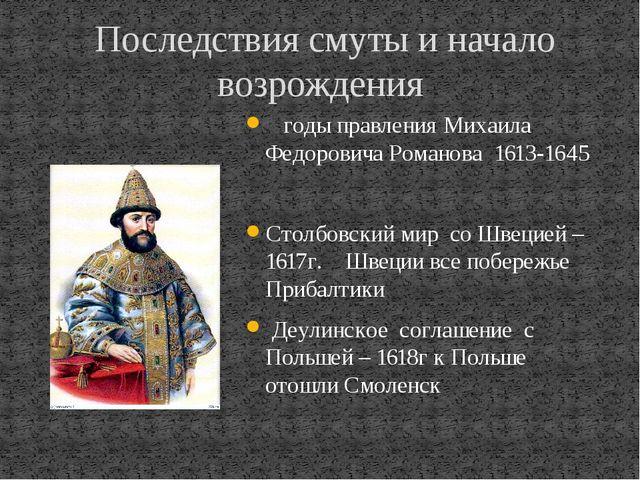 годы правления Михаила Федоровича Романова 1613-1645 Столбовский мир со Швец...