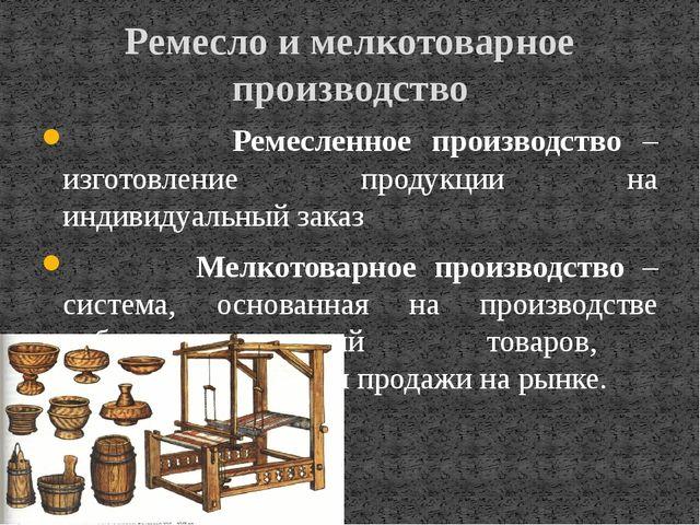 Ремесленное производство – изготовление продукции на индивидуальный заказ Ме...
