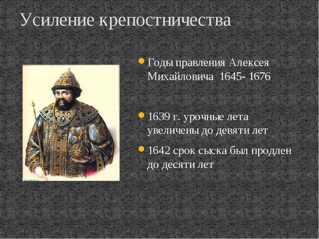 Годы правления Алексея Михайловича 1645- 1676 1639 г. урочные лета увеличены...
