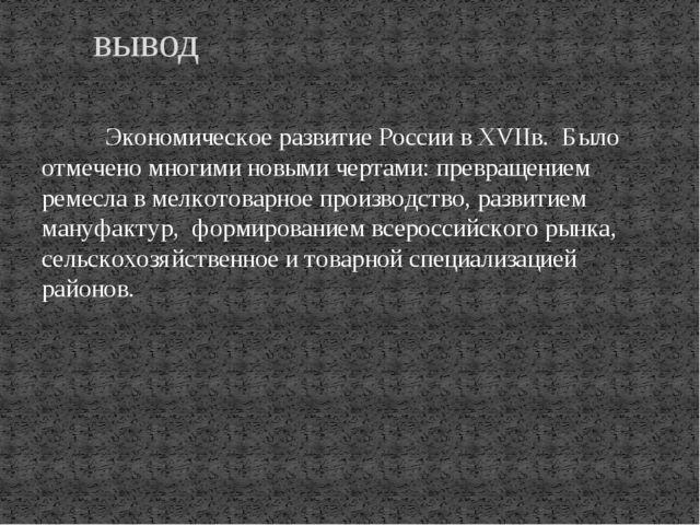 Экономическое развитие России в XVIIв. Было отмечено многими новыми чертами:...