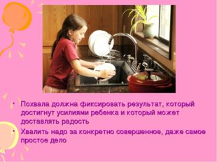 Похвала должна фиксировать результат, который достигнут усилиями ребенка и ко