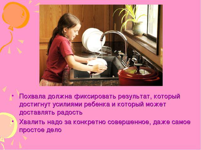 Похвала должна фиксировать результат, который достигнут усилиями ребенка и ко...
