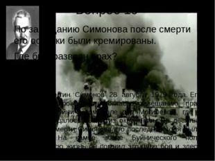 Вопрос 10 По завещанию Симонова после смерти его останки были кремированы. Гд