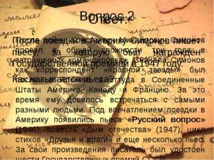 Вопрос 2 После поездки в Америку Симонов пишет пьесу, за которую был награждё