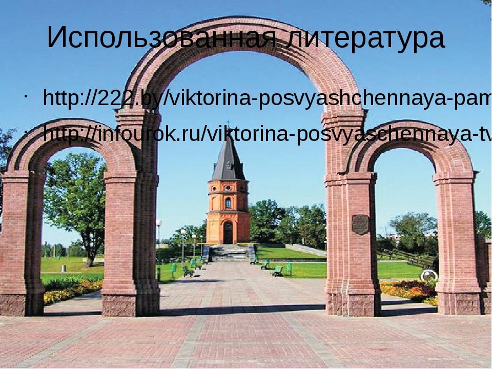 Использованная литература http://222.by/viktorina-posvyashchennaya-pamyati-ko...