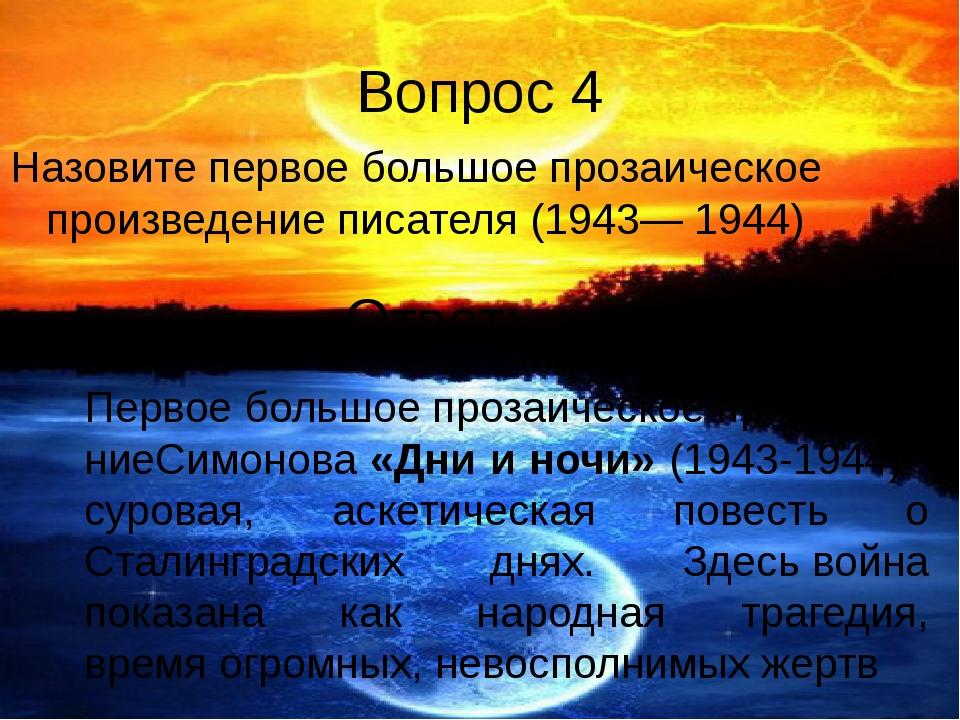 Ответ: ПервоебольшоепрозаическоепроизведениеСимонова «Дни и ночи» (1943-19...