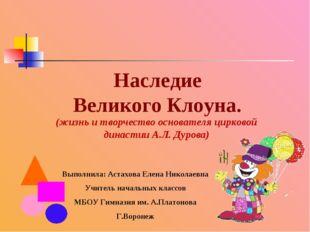 Наследие Великого Клоуна. Выполнила: Астахова Елена Николаевна Учитель началь