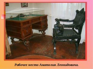 Рабочее место Анатолия Леонидовича.
