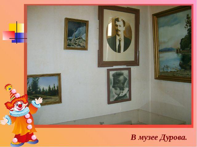 В музее Дурова.