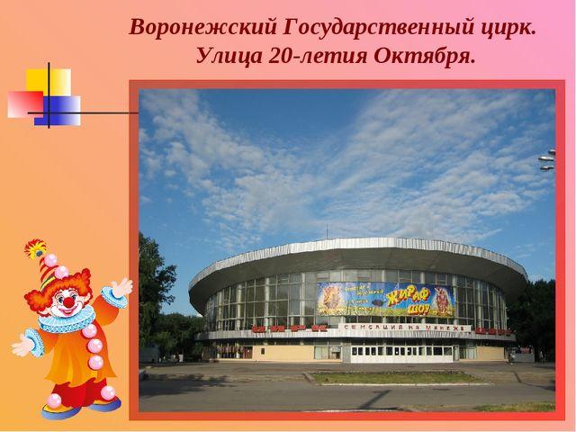 Воронежский Государственный цирк. Улица 20-летия Октября.