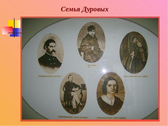 Семья Дуровых