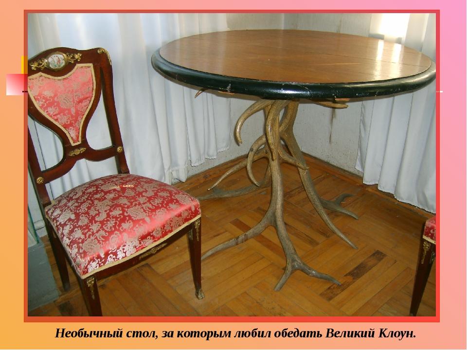 Необычный стол, за которым любил обедать Великий Клоун.