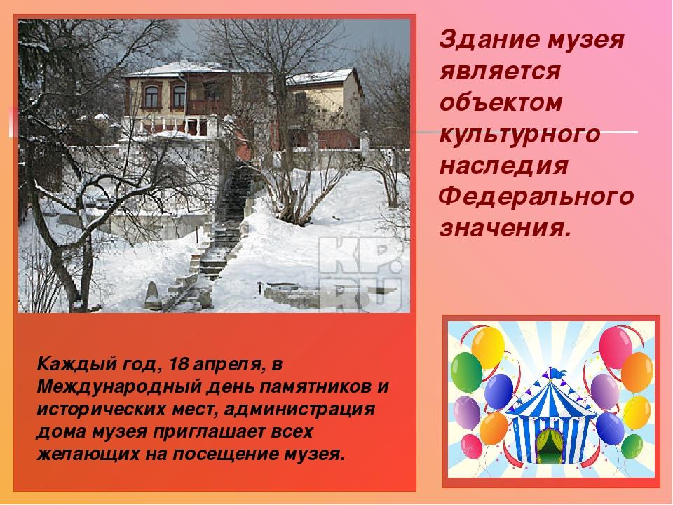 Здание музея является объектом культурного наследия Федерального значения....