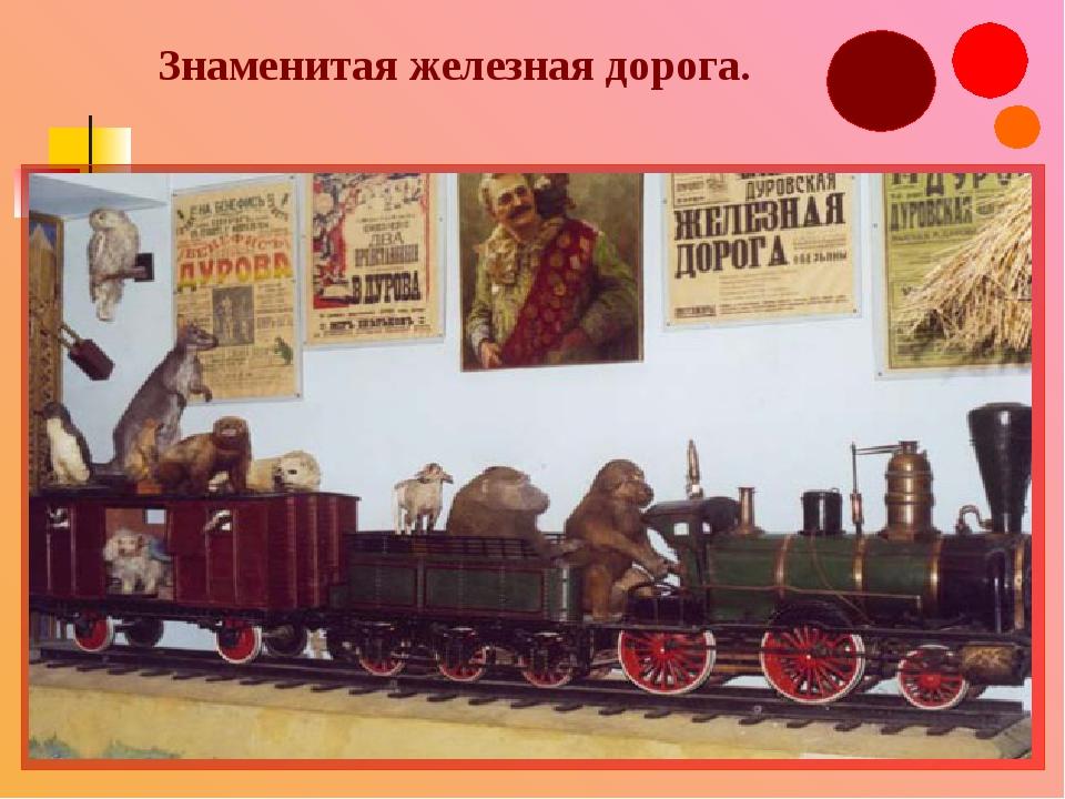Знаменитая железная дорога.