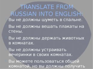 TRANSLATE FROM RUSSIAN INTO ENGLISH: Вы не должны шуметь в спальне. Вы не дол
