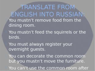 TRANSLATE FROM ENGLISH INTO RUSSIAN: You mustn't remove food from the dining