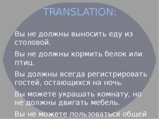 TRANSLATION: Вы не должны выносить еду из столовой. Вы не должны кормить бело