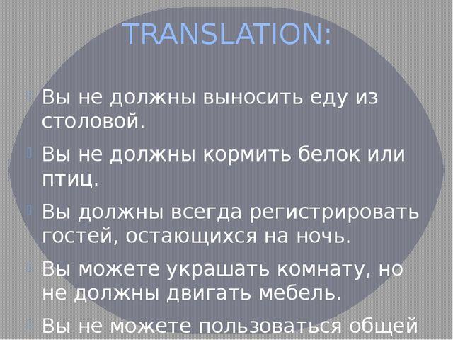 TRANSLATION: Вы не должны выносить еду из столовой. Вы не должны кормить бело...