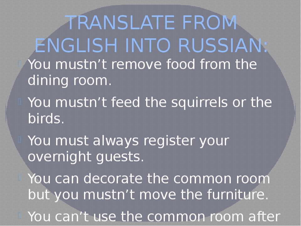 TRANSLATE FROM ENGLISH INTO RUSSIAN: You mustn't remove food from the dining...