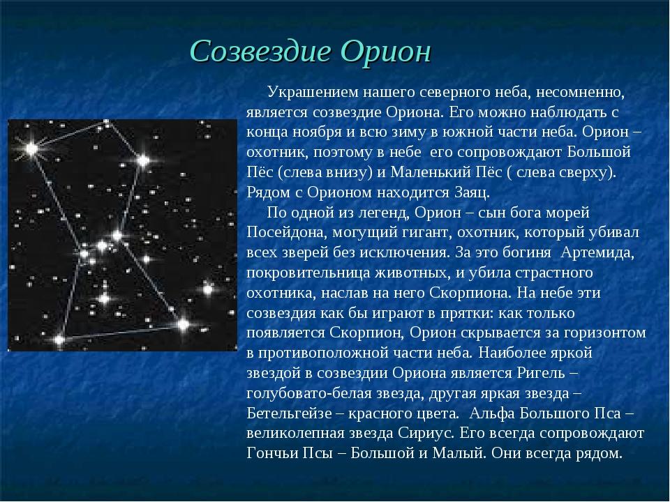 созвездие орион на небе вылечить геморрой