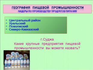 Центральный район Уральский Поволжский Северо-Кавказский г.Суджа Какие крупн