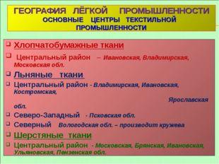ГЕОГРАФИЯ ЛЁГКОЙ ПРОМЫШЛЕННОСТИ ОСНОВНЫЕ ЦЕНТРЫ ТЕКСТИЛЬНОЙ ПРОМЫШЛЕННОСТИ Хл