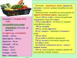 Начиная с 1 января 2014 года, потребительская корзина в России из расчета на
