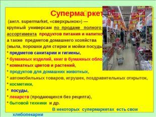Суперма́ркет (англ. supermarket, «сверхрынок») — крупный универсам по продаже