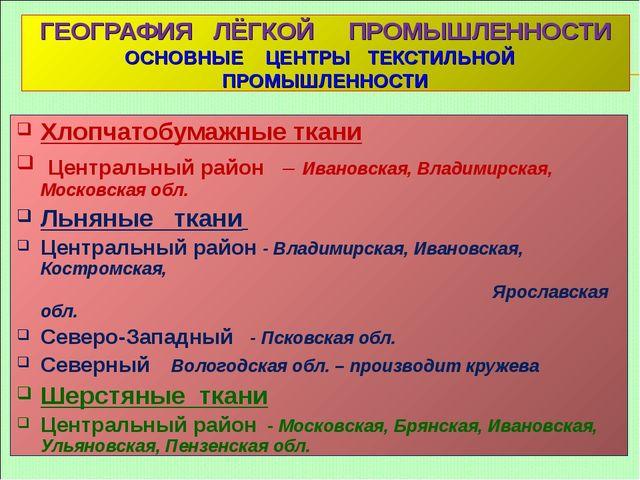 ГЕОГРАФИЯ ЛЁГКОЙ ПРОМЫШЛЕННОСТИ ОСНОВНЫЕ ЦЕНТРЫ ТЕКСТИЛЬНОЙ ПРОМЫШЛЕННОСТИ Хл...