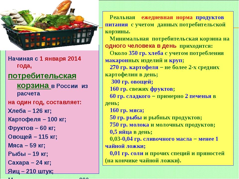 Начиная с 1 января 2014 года, потребительская корзина в России из расчета на...