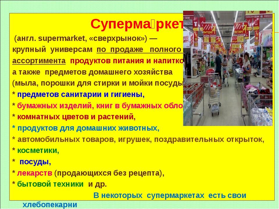 Суперма́ркет (англ. supermarket, «сверхрынок») — крупный универсам по продаже...