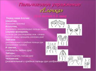 «Ёлочка» Пальчиковое упражнение (для детей 5-6 лет) Перед нами ёлочка: Шиш