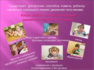 Существует достаточно способов помочь ребенку научиться совершать ловкие дви
