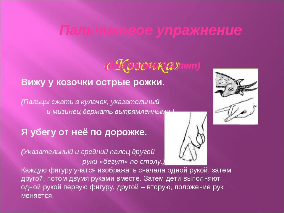 « Козочка» Вижу у козочки острые рожки.  (Пальцы сжать в кулачок, указатель...